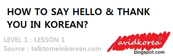 You in korean how to say