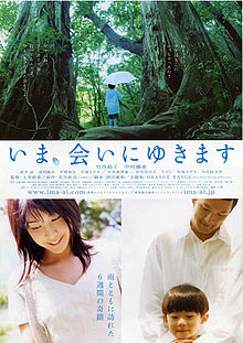 movie be you Japan with