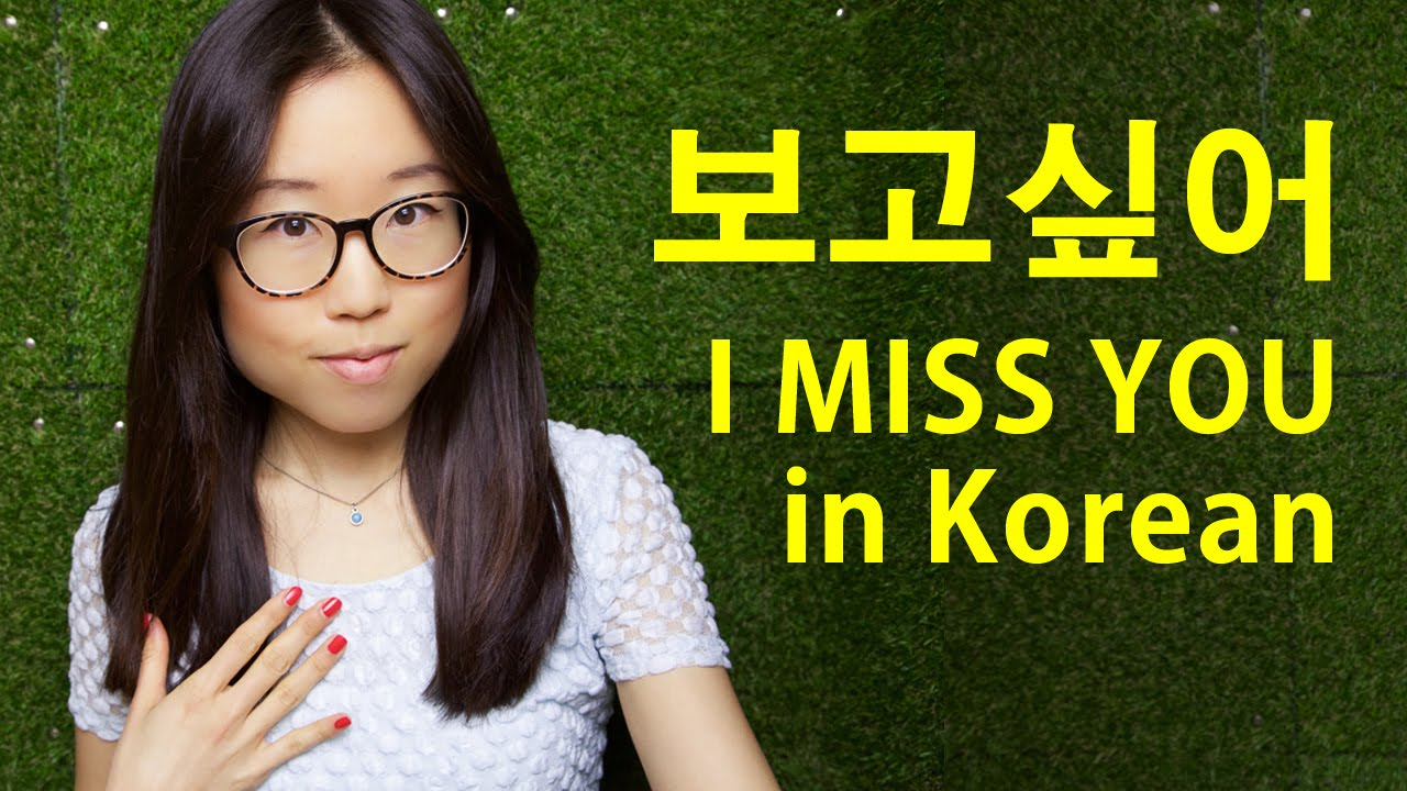 say to in You how korean